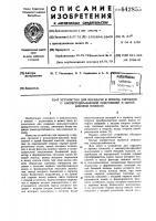 Патент 642855 Устройство для передачи и приема сигналов с амплитудно- фазовой модуляцией и одной боковой полосой