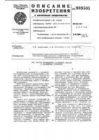 Патент 989505 Способ определения сообщения пластов в обсаженных скважинах