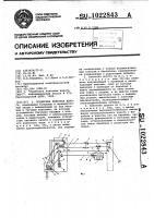 Патент 1022843 Подвесная канатная дорога