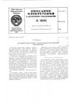 Патент 160085 Патент ссср  160085