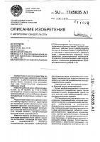 Патент 1745835 Рабочий орган кабелеукладчика