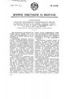 Патент 44158 Сигнальное приспособление к коробкоклеильным машинам