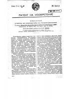 Патент 34412 Устройство для устранения помех при пишущем радиоприеме