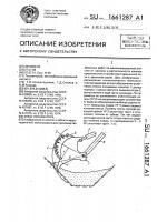 Патент 1661287 Ковш экскаватора
