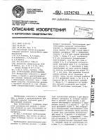 Патент 1574743 Трубоукладчик дреноукладчика