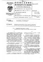 Патент 616183 Кондуктор для сборки и сварки цилиндрических секций низкобортовых корпусов судов
