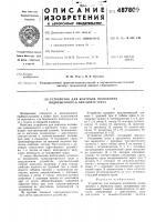 Патент 487809 Устройство для контроля положения подвешенного к вертолету груза
