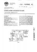 Патент 1633045 Преформатор к канатовьющей машине