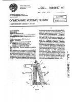 Патент 1666657 Рабочий орган кабелеукладчика