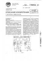 Патент 1788506 Проявочная машина для фотохимической обработки экспонированных фотоматериалов