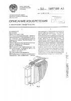 Патент 1697189 Электрическая машина