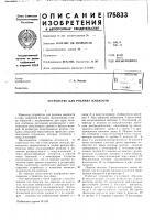 Патент 175833 Устройство для розлива жидкости