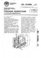 Патент 1512863 Устройство для подачи из стопы поддонов