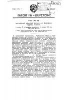 Патент 12111 Вертикальная поршневая машина для формования торфяных кирпичей