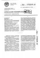 Патент 1772319 Устройство для сбора нефти с поверхности грунта
