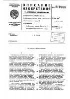 Патент 819768 Способ сейсморазведки