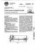 Патент 1746937 Устройство для крепления решет в прямоугольном решетном стане