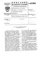 Патент 637802 Рычаг с регулируемой длиной для механических тяг