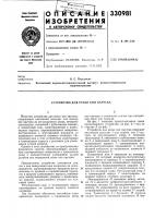 Патент 330981 Устройство для резки кип каучука