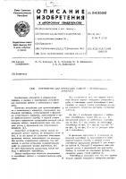 Патент 543550 Устройство для прокладки кабеля с летательного аппарата
