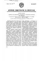 Патент 44377 Прибор для определения внутреннего напряжения волокна при трепании