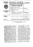 Патент 816837 Устройство для управления стрелочнымэлектроприводом