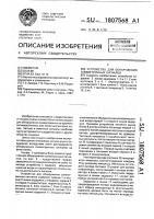 Патент 1807568 Устройство для обнаружения симметричных сигналов