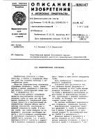 Патент 926147 Водопропускное сооружение