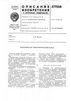 Патент 377558 Подъемник для транспортирования пульп