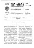 Патент 210672 Для сыпучих материалов