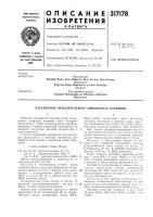 Патент ссср  317178