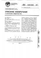 Патент 1341323 Противофильтрационное покрытие гидротехнических сооружений