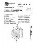 Патент 1259714 Устройство для крепления рабочего колеса радиальной турбомашины