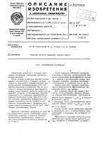 Патент 507622 Смазочный материал
