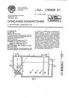 Патент 1789828 Установка для сжигания твердого топлива