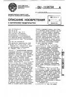 Патент 1159750 Трубосварочный комплекс