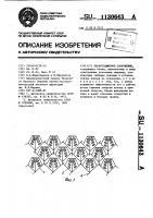 Патент 1130643 Берегозащитное сооружение