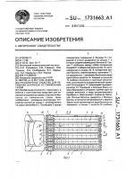 Патент 1731663 Транспортное средство для перевозки баллонов со сжиженным газом