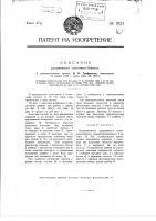 Патент 1923 Раздвижной золотник-байпас