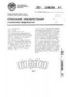Патент 1246248 Ротор электрической машины