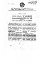 Патент 10435 Камерная печь для обжига ультрамарина
