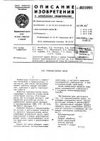 Патент 925991 Трансмиссионное масло