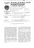 Патент 987200 Эрлифт для подъема пульпы