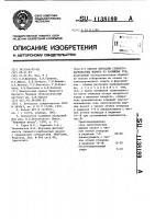 Патент 1138189 Способ флотации глинистокарбонатных шламов из калийных руд