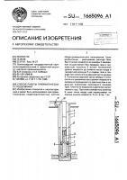 Патент 1665096 Способ работы пневматического подъемника