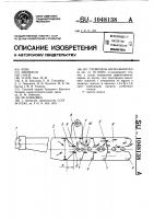 Патент 1048138 Глушитель шума выпуска