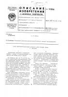 Патент 516884 Скороморозильный аппарат для плодов,ягод и овощей