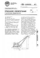 Патент 1350353 Устройство для определения размеров складочных единиц торфа