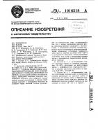 Патент 1016518 Способ подготовки разрыхленной площади для добычи фрезерного торфа на верховых залежах