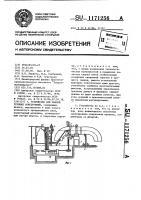 Патент 1171256 Устройство для сварки трубных конструкций